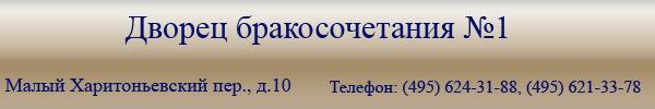 Дворец Бракосочктаний №1