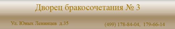 Дворец Бракосочктаний №3