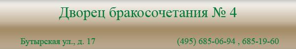 Дворец Бракосочктаний №4