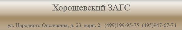 Хорошевский ЗАГС