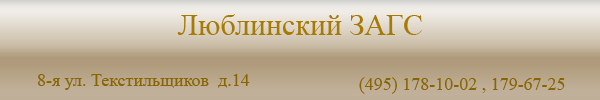 Люблинский ЗАГС