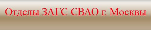 Загсы СВАО Москвы