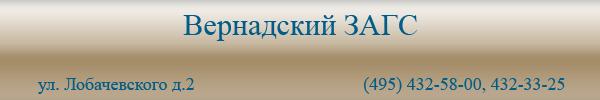 Вернадский ЗАГС