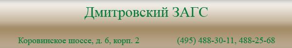 Дмитровский ЗАГС