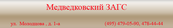 Медведковский ЗАГС