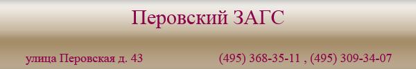 Перовский ЗАГС
