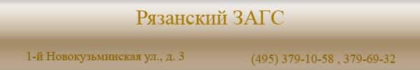 Рязанский ЗАГС