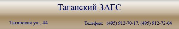 Таганский ЗАГС