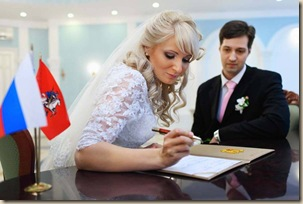 Таганский ЗАГС автограф невесты