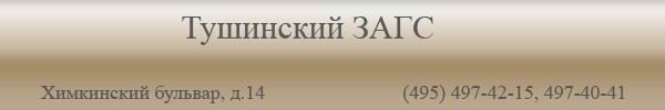 Тушинский ЗАГС